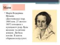 Мати Марія Федорівна Нечаєва (Достоевська) (нар. 1800 пом. 27 лютого 1837) по...