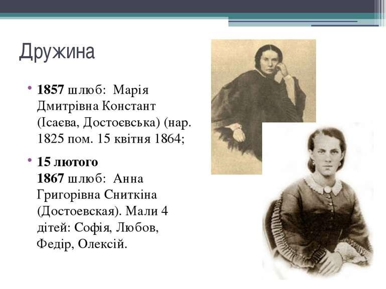 Дружина 1857шлюб:Марія Дмитрівна Констант (Ісаєва, Достоєвська)(нар. 1825...
