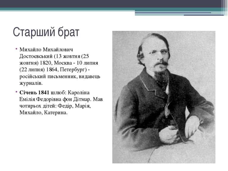 Старший брат Михайло Михайлович Достоєвський (13 жовтня (25 жовтня) 1820, Мос...