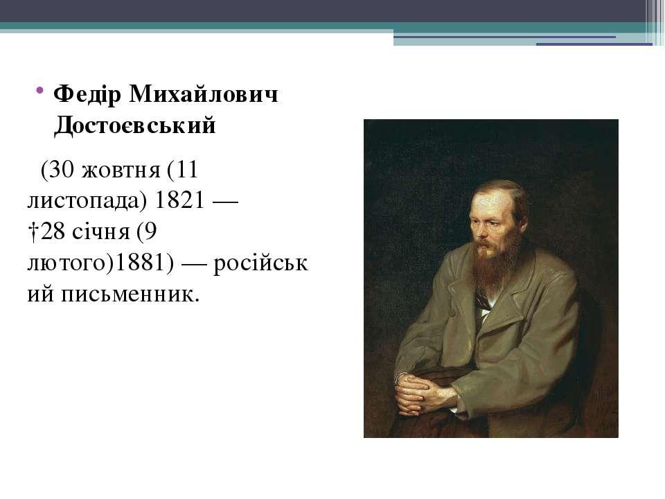 Федір Михайлович Достоєвський (30жовтня(11 листопада)1821— †28січня(9 ...