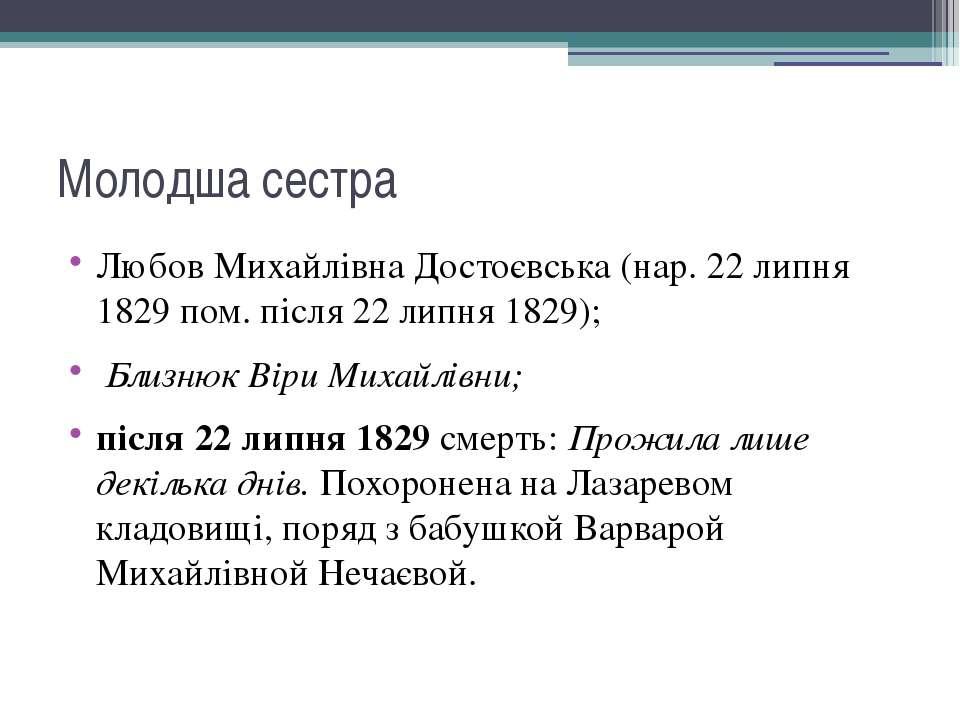 Молодша сестра Любов Михайлівна Достоєвська (нар. 22 липня 1829 пом. після 22...