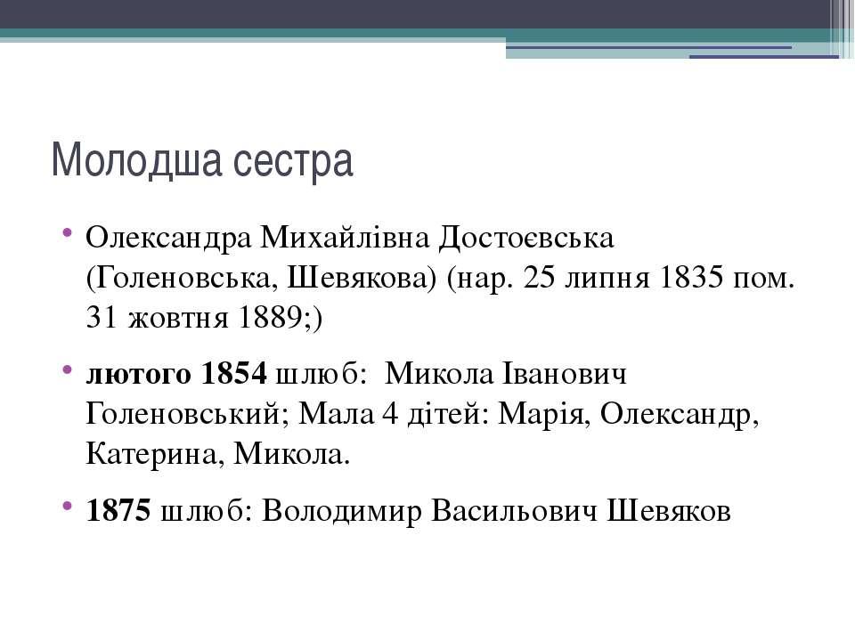 Молодша сестра Олександра Михайлівна Достоєвська (Голеновська, Шевякова) (нар...