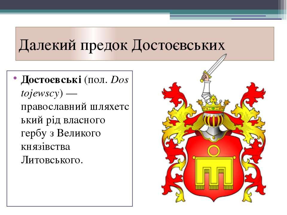 Далекий предокДостоєвських Достоєвські(пол.Dostojewscy) —православнийшлях...