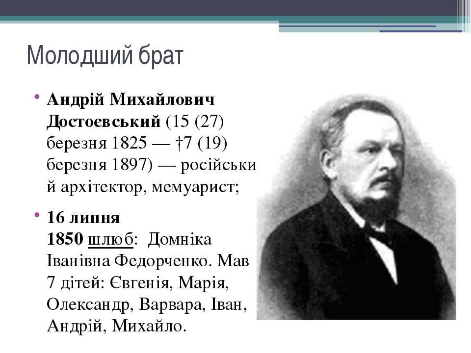 Молодший брат Андрій Михайлович Достоєвський(15(27) березня1825— †7(19) ...