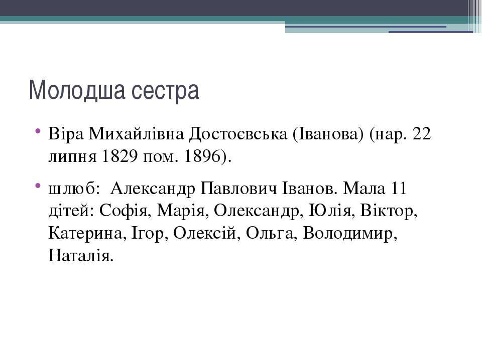 Молодша сестра Віра Михайлівна Достоєвська (Іванова) (нар. 22 липня 1829 пом....