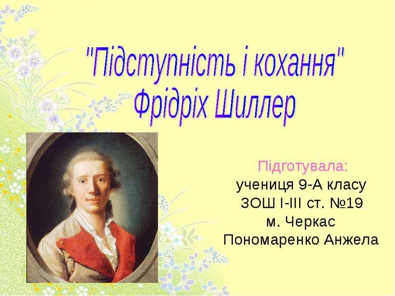 Підготувала: учениця 9-А класу ЗОШ І-ІІІ ст. №19 м. Черкас Пономаренко Анжела
