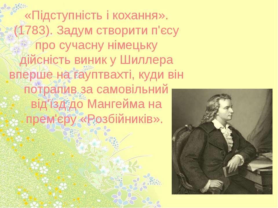 «Підступність і кохання». (1783). Задум створити п'єсу про сучасну німецьку д...