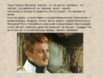 Герой Нашего Времени, портрет, но не одного человека: это портрет, составленн...