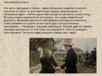 «Максим Максимыч» Эта часть примыкает к «Бэле», самостоятельного новеллистиче...