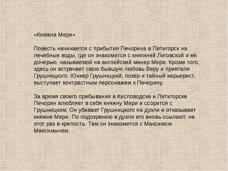 «Княжна Мери» Повесть начинается с прибытия Печорина в Пятигорск на лечебные ...