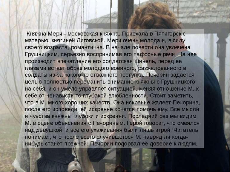 Княжна Мери - московская княжна. Приехала в Пятигорск с матерью, княгиней Лиг...