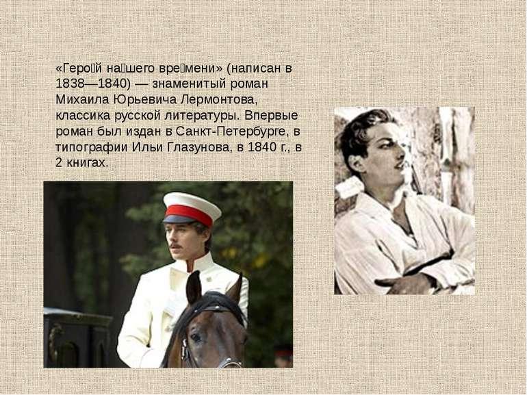 «Геро й на шего вре мени» (написан в 1838—1840) — знаменитый роман Михаила Юр...