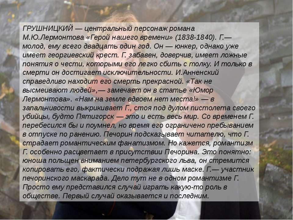ГРУШНИЦКИЙ — центральный персонаж романа М.Ю.Лермонтова «Герой нашего времени...
