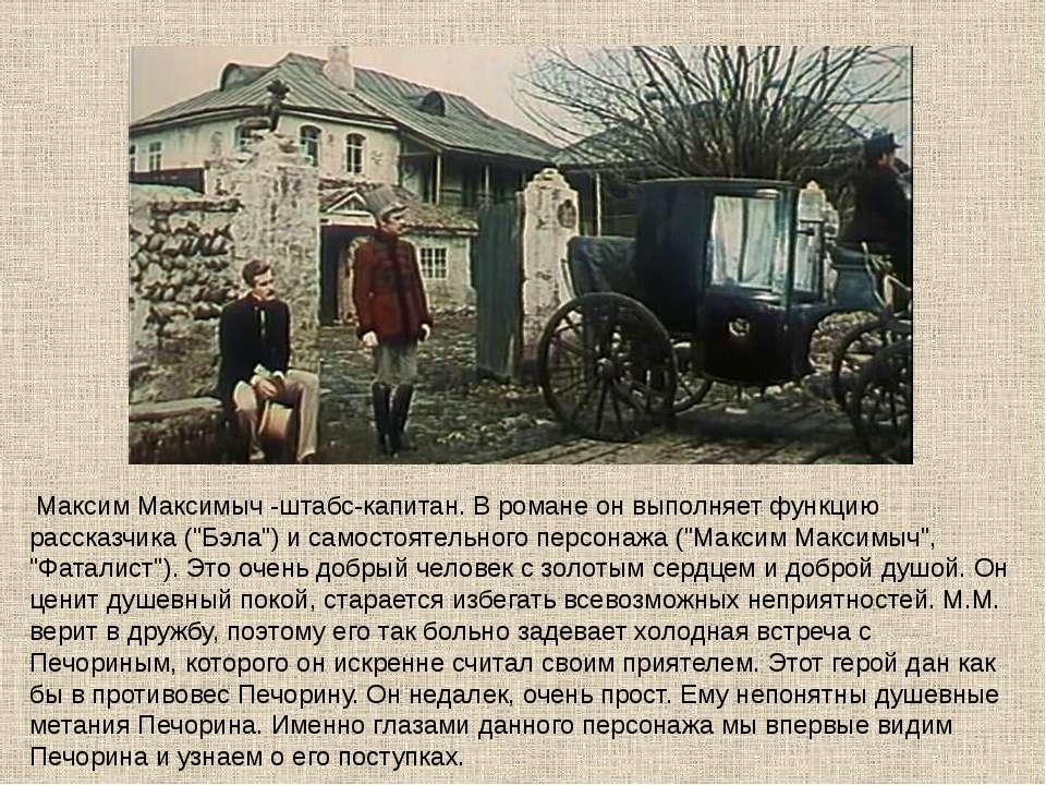 """Максим Максимыч -штабс-капитан. В романе он выполняет функцию рассказчика (""""Б..."""