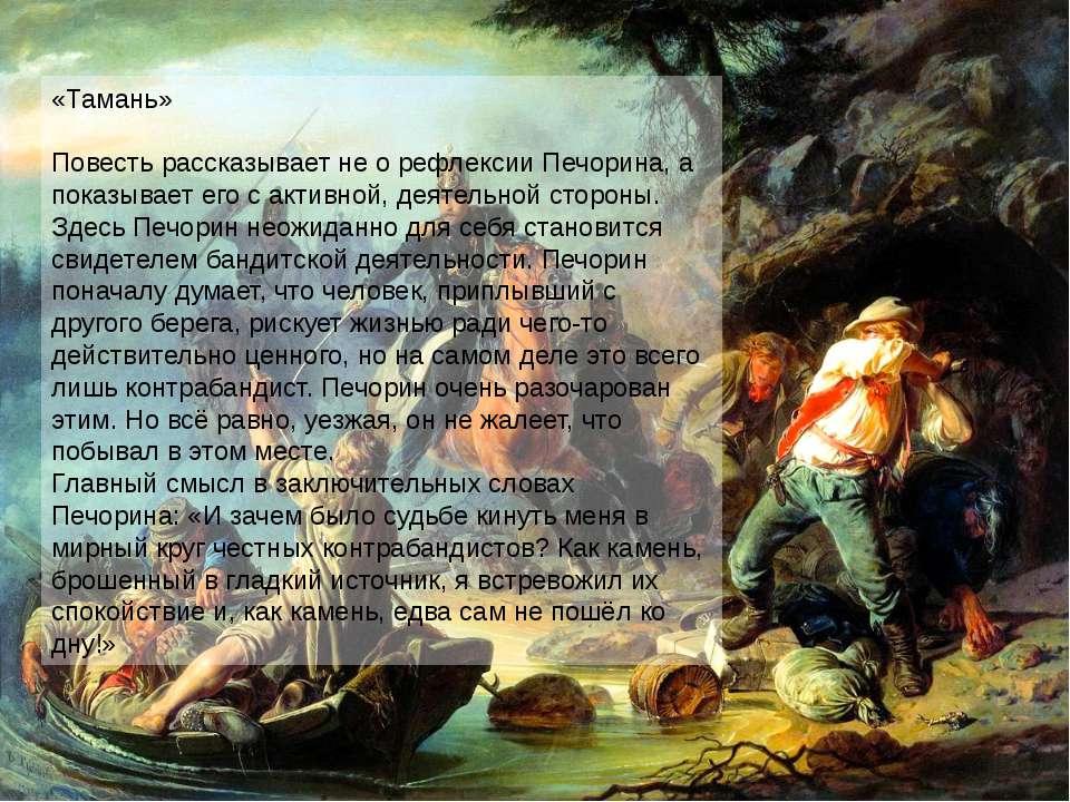 «Тамань» Повесть рассказывает не о рефлексии Печорина, а показывает его с акт...