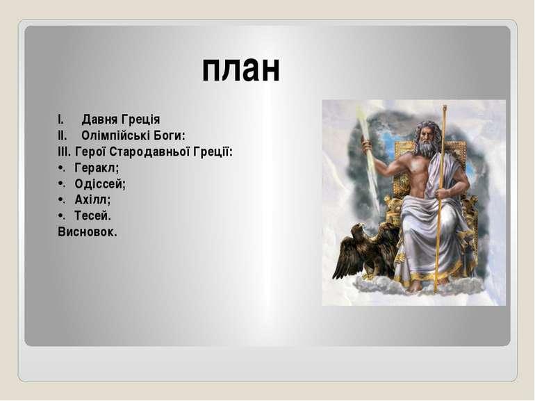 план Давня Греція Олімпійські Боги: ІІІ. Герої Стародавньої Греції: Геракл; О...