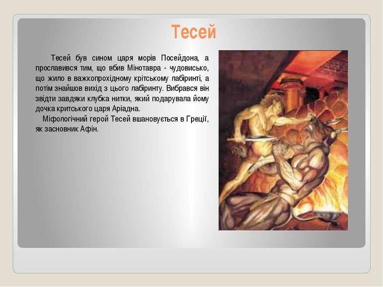 Тесей Тесей був сином царя морів Посейдона, а прославився тим, що вбив Мінота...