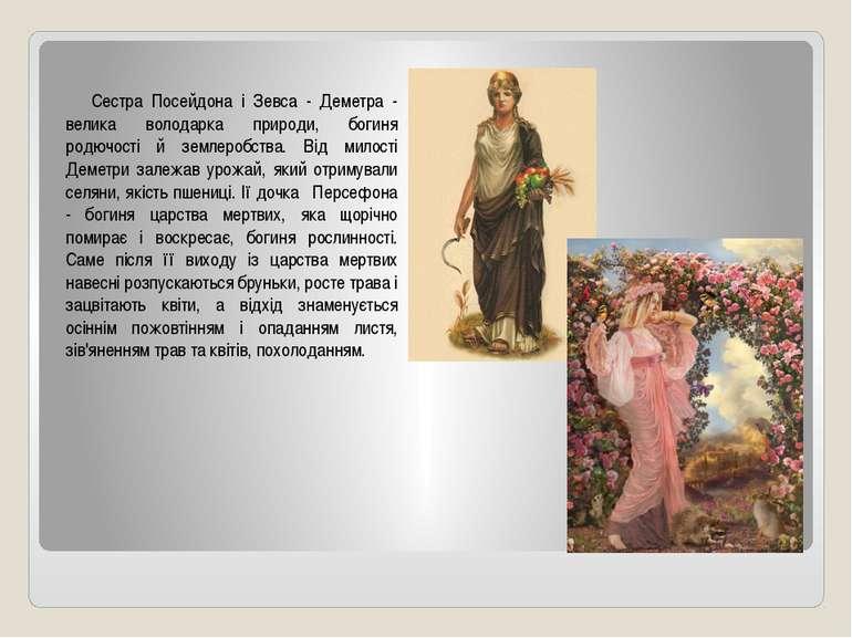 Сестра Посейдона і Зевса - Деметра - велика володарка природи, богиня родючос...