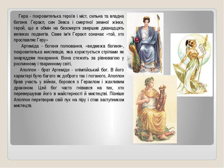 Гера - покровителька героїв і міст, сильна та владна богиня. Геракл, син Зевс...