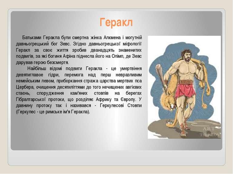 Геракл Батьками Геракла були смертна жінка Алкмена і могутній давньогрецький ...
