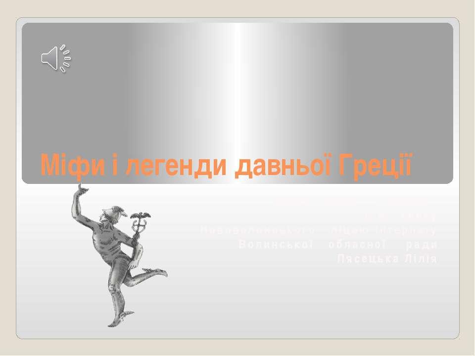 Міфи і легенди давньої Греції Підготувала учениця 10-Б класу Нововолинського ...