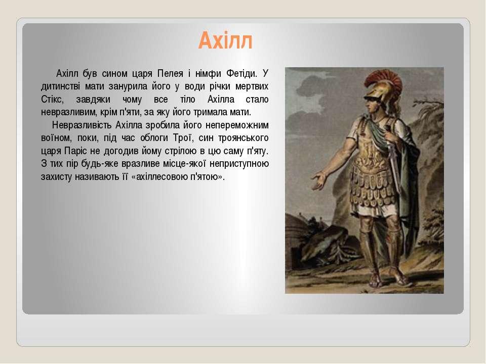 Ахілл Ахілл був сином царя Пелея і німфи Фетіди. У дитинстві мати занурила йо...