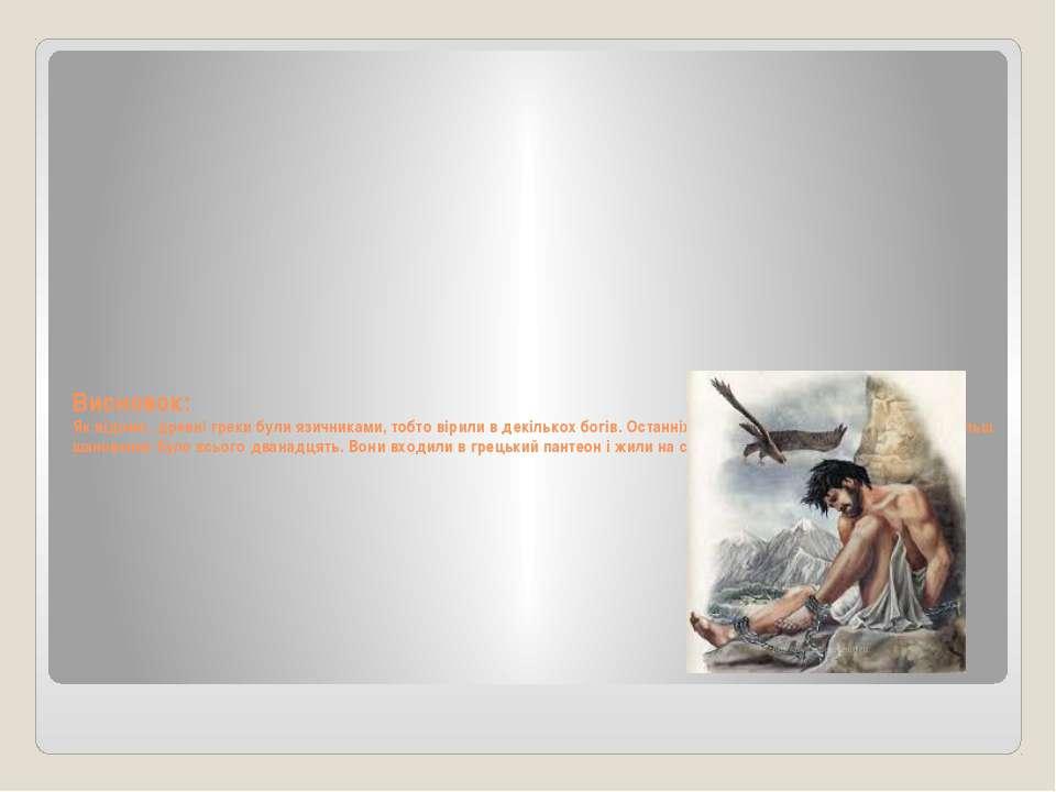 Висновок: Як відомо, древні греки були язичниками, тобто вірили в декількох б...