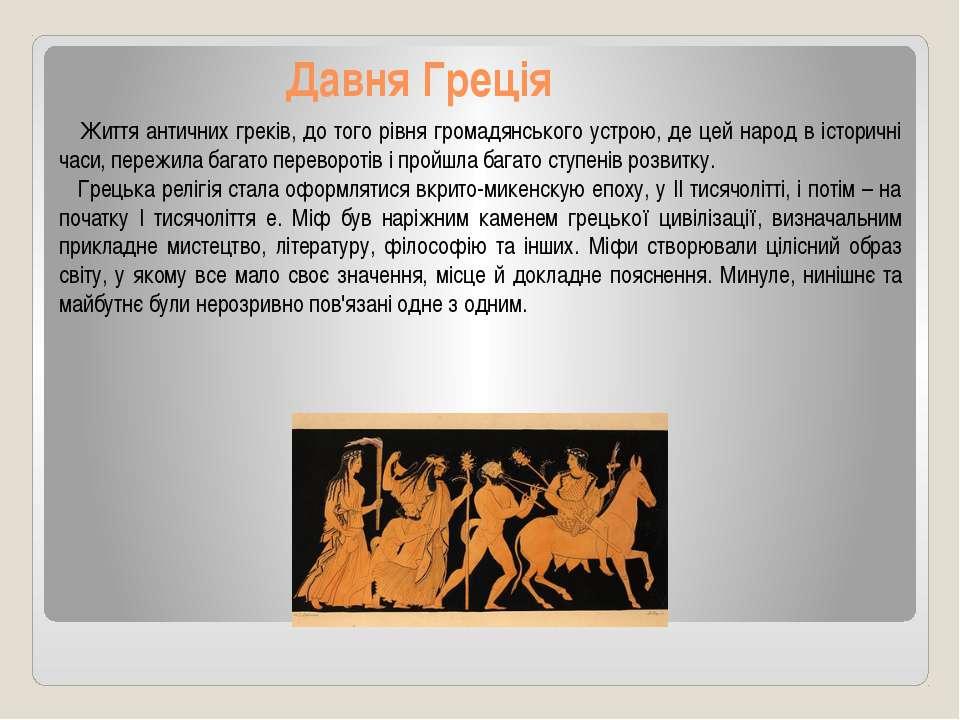 Давня Греція Життя античних греків, до того рівня громадянського устрою, де ц...