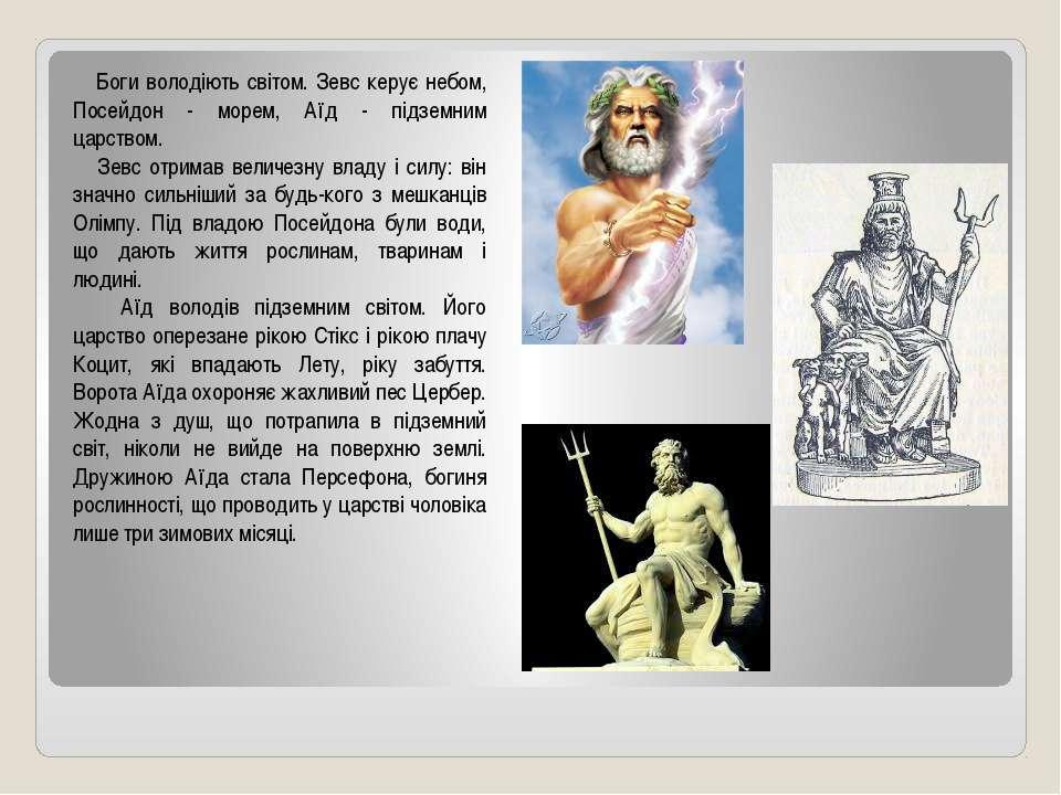 Боги володіють світом. Зевс керує небом, Посейдон - морем, Аїд - підземним ца...
