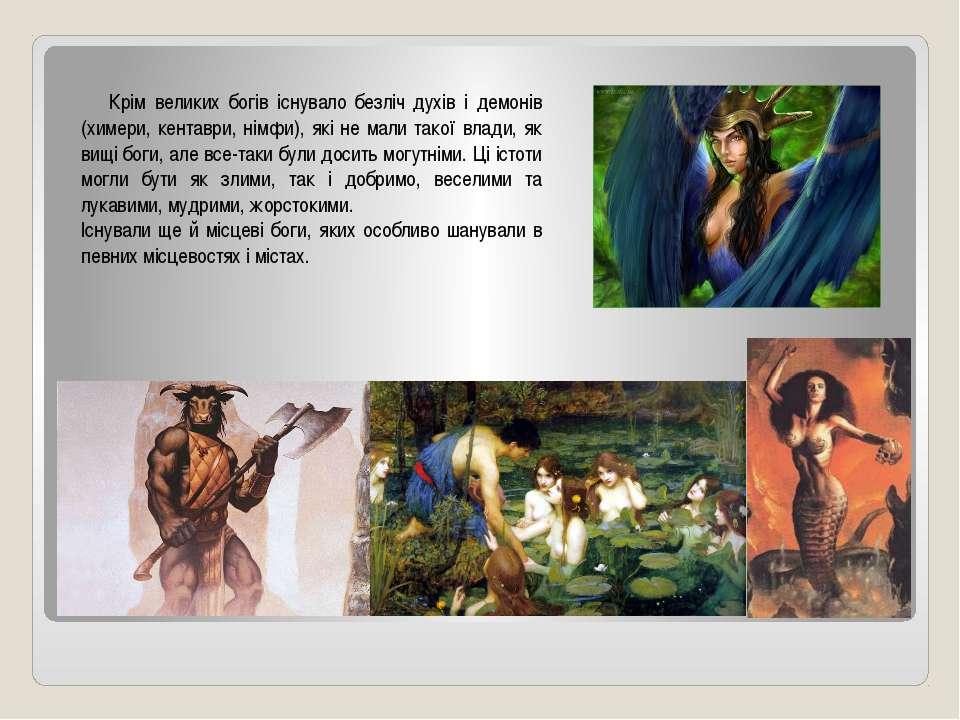Крім великих богів існувало безліч духів і демонів (химери, кентаври, німфи),...