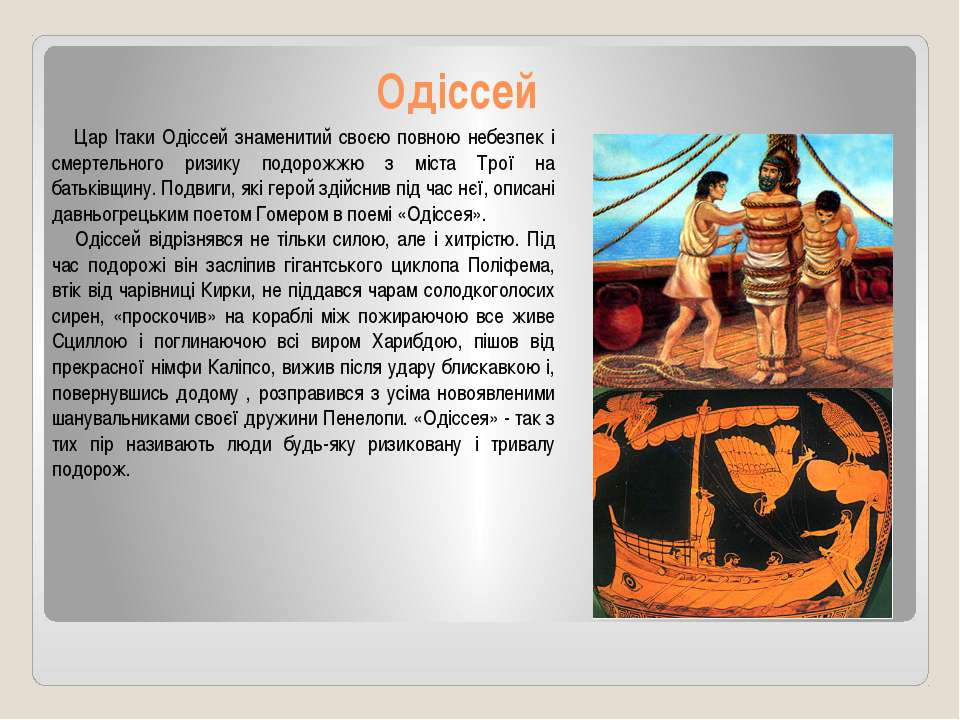Одіссей Цар Ітаки Одіссей знаменитий своєю повною небезпек і смертельного риз...