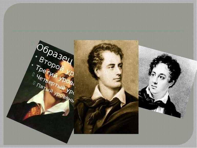 Байрон послідовно проводить Жуана через ряд пригод, то смішних, то зворушливи...