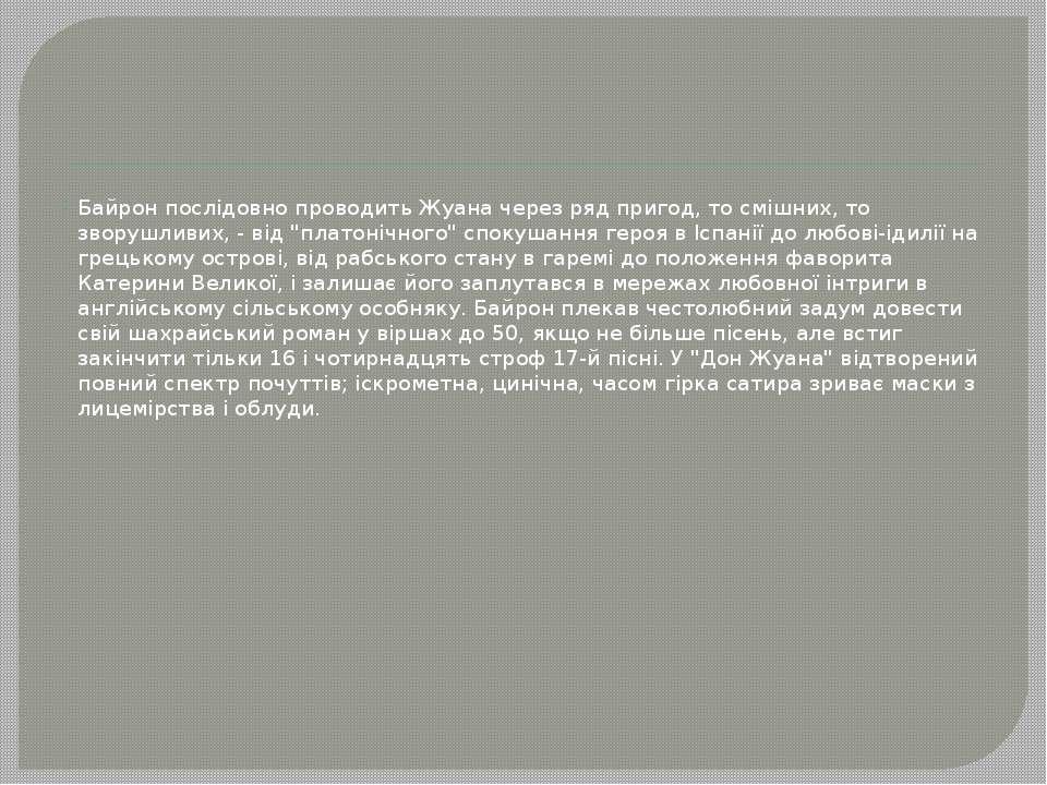 15 липня 1823 15 липня 1823 він відбув з Генуї разом з П. Гамба і Е. Дж. Трел...
