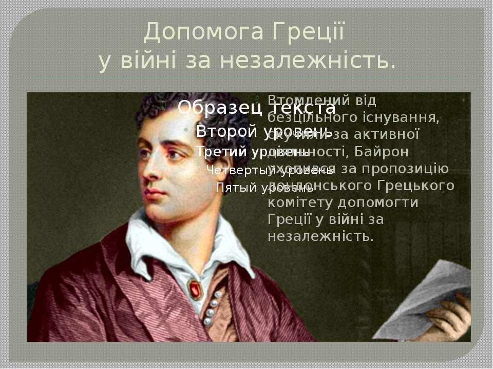 19 квітня 1825 рік… Байрон дав гроші на спорядження грецького флоту і на поча...