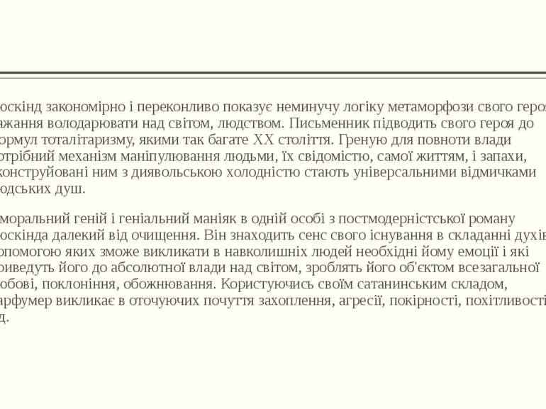Зюскінд закономірно і переконливо показує неминучу логіку метаморфози свого г...