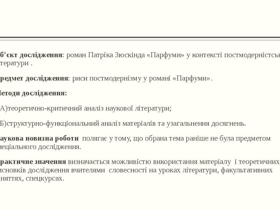Об'єкт дослідження: роман Патріка Зюскінда «Парфуми» у контексті постмодерніс...