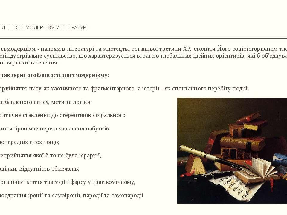 РОЗДІЛ 1. ПОСТМОДЕРНІЗМ У ЛІТЕРАТУРІ Постмодернізм - напрям в літературі та м...