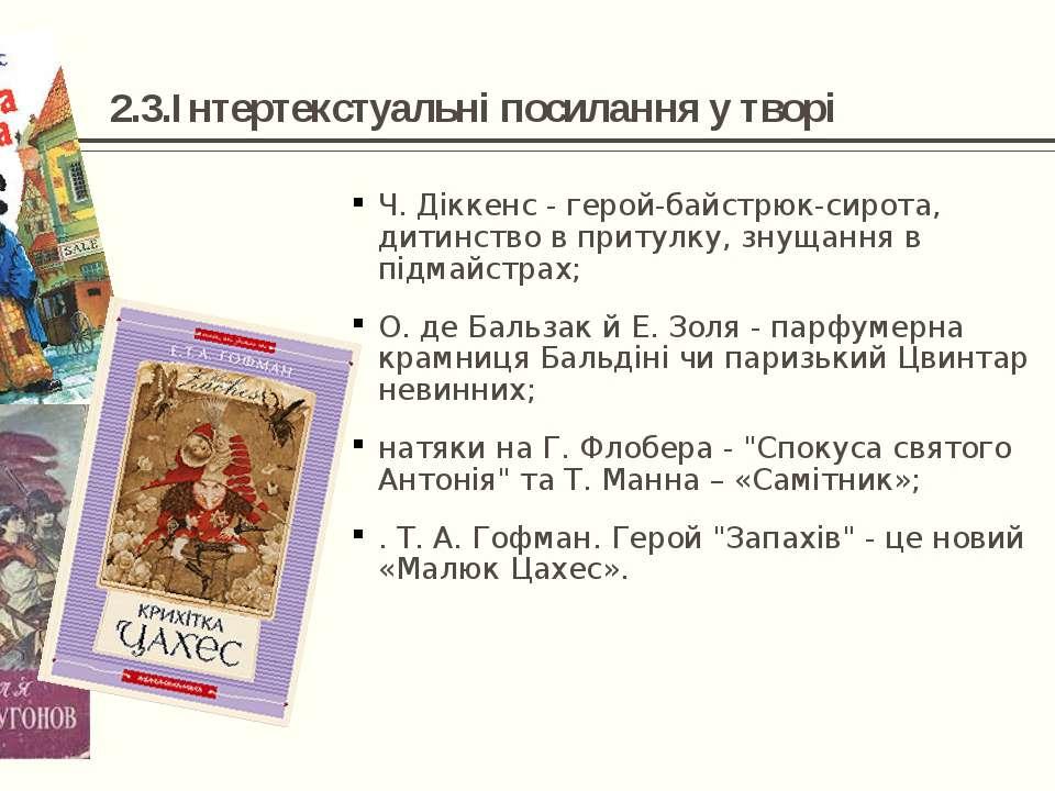 2.3.Інтертекстуальні посилання у творі Ч. Діккенс - герой-байстрюк-сирота, ди...