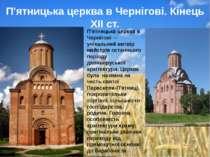 П'ятницька церква в Чернігові — унікальний витвір майстрів останнього періоду...
