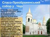 Спасо-Преображенський собор у Чернігові Спасо-Преображенський собор було закл...