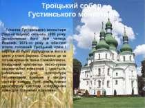 Початки Густинського монастиря (Чер нігівщина) сягають 1600 року. Засновником...