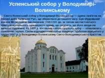 Свято-Успенський собор у Володимирі-Волинському — єдина пам'ятка на Волині до...