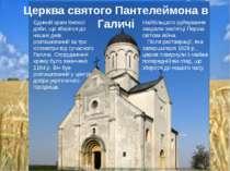 Найбільшого руйнування завдала пам'ятці Перша світова війна. Після реставраці...