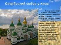 Собор святої Софії — пам'ятка архітектури і монументального живопису XI-XVIII...