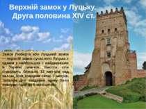 Замок Любарта або Луцький замок — верхній замок сучасного Луцька є одним з на...