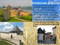 Упродовж 1250-1264 років Данило Галицький збудував Хотинську фортецю на місці...