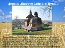 Дерев'яна церква Святого Духа (1502) була збудована в с. Потелич. Тризрубна, ...