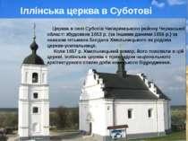 Церква в селі Суботів Чигиринського району Черкаської області збудована 1653 ...