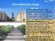 Потьомкінські сходи Будівництво почалося в 1837 році з ініціативи генерал-губ...