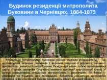 Резиденція митрополитів Буковини (за раз: будівля університету) — це архітект...